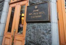 Photo of На Банковой – о решении КСУ: Зеленский может инициировать новый закон о е-декларациях