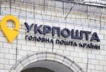 Photo of Укрпочта готовится предоставлять банковские услуги 15 миллионам украинцев