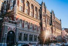 Photo of Еще одно небанковское финансовое учреждение лишилось лицензии — НБУ