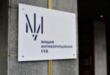 Photo of ВАКС закрыл дело в отношении бывшего генерального директора «Укроборонпром»