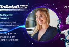 Photo of FinRetail 2020: Инвестиции в бизнес. Что советуют ведущие финансисты и предприниматели