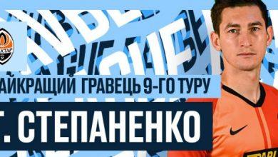 "Photo of Полузащитник ""Шахтера"" признан лучшим футболистом тура УПЛ"