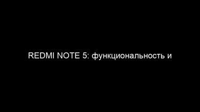 Photo of Redmi Note 5: функциональность и удовольствие