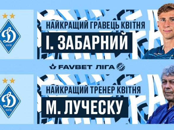 """Дуэт из """"Динамо"""" признан лучшим игроком и тренером месяца в УПЛ"""