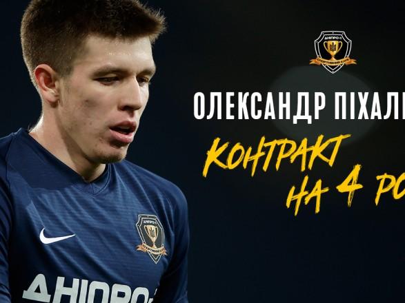 """Футболист """"Шахтера"""" стал игроком СК """"Днепр-1"""""""