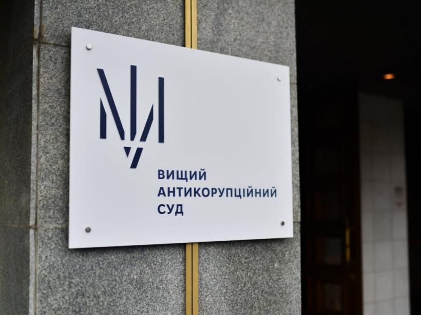 ВАКС закрыл дело в отношении бывшего генерального директора «Укроборонпром»